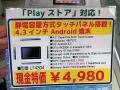 実売4,980円の4.3インチAndroidタブレットCURTIS「LT4304」が登場!