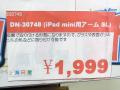 吸盤付きのiPad mini用タブレットアームが上海問屋から!