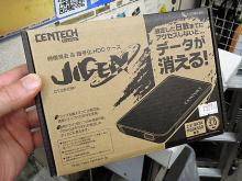 時限消去&暗号化機能付き2.5インチHDDケース「JIGEN」がセンチュリーから!