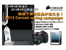 CORSAIR 「抽選で豪華景品が当たる!2013 Corsair spring campaign」を開催