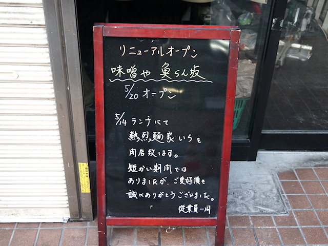 みそラーメン「魚らん坂」、秋葉原に5月20日オープン! 酸辛麺(サンラー麺)の「熱烈麺家いち」がリニューアル