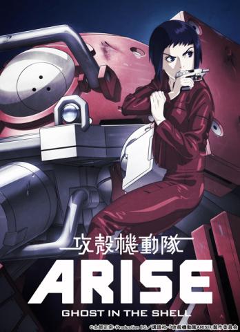 攻殻機動隊ARISE、第1部「border:1 Ghost Pain」の先行上映イベントを5月24日に開催! 主要スタッフによるトークや解説も