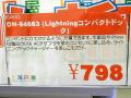 iPhoneをコンセントに立てかけて充電できるLightningドッグが上海問屋から!