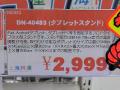 三脚タイプの大型タブレットスタンド「9~10.1インチタブレット対応 タブレットスタンド」が登場!