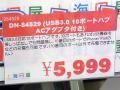 USB充電ポートを備えたUSB 3.0ハブ3製品が上海問屋から!