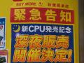 「新CPU」の深夜販売ショップが3店舗に! BUY MORE秋葉原本店とZOA秋葉原本店も実施へ