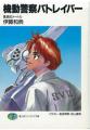角川×アニメイト「ライトノベル復刊プロジェクト」、第1弾は6月1日から発売! 「パトレイバー」は全5巻が描き下ろしイラスト表紙で