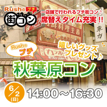 【街コン】アキバ初の「プチ街コン」、6月2日に60名規模で開催! 会場はオタク御用達のカラオケ「パセラ 昭和通り館」