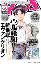 マンガ版「エヴァ」、ヤングエース2013年7月号で連載終了! 18年にわたって描かれた物語がついに完結