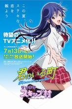 TVアニメ「君のいる町」、東京・板橋区成増の商店街「スキップ村」とコラボ! 5月25日から街灯フラッグを掲出