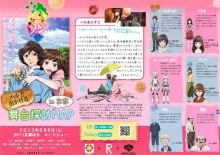 オリジナルアニメ映画「ハル」、立命館大学の学生による「ロケ地マップ」を京都市内で配布! 5月31日からは公式サイトでも