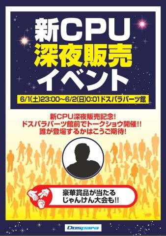 ドスパラ パーツ館、「新CPU深夜販売イベント」を開催!  6月2日0時から販売スタート