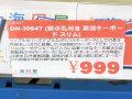 防滴仕様のゲーマー向けUSB英語キーボード「排水機能付き USB接続 キーボード(英語配列)」が上海問屋から!