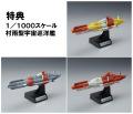ヤマト2199、「1/1000 国連宇宙海軍 連合宇宙艦隊 メ号作戦セット」が登場! 作戦参加22隻のプラモデルセット