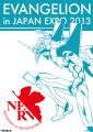 エヴァ、仏・パリで行われる「第14回JAPAN EXPO」内で展示会を実施! 日本からの出展は約3倍に増加