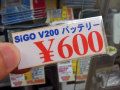 バッテリー交換対応の安価な5インチAndroidタブレットSiGOtech「SiGO V200.Smart」が登場!