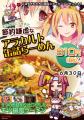 【週間ランキング】2013年6月第1週のアキバ総研ホビー系人気記事トップ5