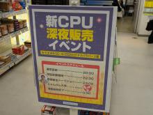 【深夜/早朝販売まとめ】新CPUの深夜販売は3店舗で実施! ソフマップ/ツクモは早朝販売に