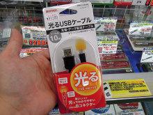 コネクタ部分が光るmicroUSBケーブル「BSMPC17LOR10BK」がバッファローから!