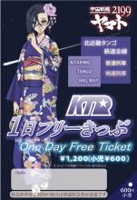 ヤマト2199、北近畿タンゴ鉄道がラッピング列車運行記念キップを発売! イラストは新見薫の丹後ちりめん姿