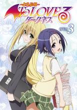 「To LOVEる-とらぶる-ダークネス」、OVA第3弾アフレコ終了後の声優コメントが到着! コミックス第8巻の限定版に付属