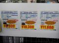 アキバお買い得情報(2013年6月13日~6月16日) ※15日更新
