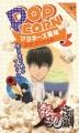 「劇場版銀魂 完結篇 万事屋よ永遠なれ」、入場者特典はコミックス第0巻に!? 3種類の特製ポップコーン販売も決定