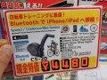 準天頂衛星「みちびき」対応の自転車向けGPSロガーMobile Action「GT-820 PRO」が登場!