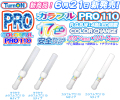 17色対応ペンライト「カラフルプロ110」がターンオンから! ボタン電池×6個、色逆送り可能、1,785円