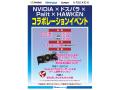 ドスパラパーツ館、「NVIDIA×ドスパラ×Palit×HAWKENコラボレーションイベント」を6月21日/22日に開催!