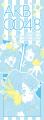 一番くじ「AKB0048」、6月下旬に発売! 水着姿の研究生や襲名メンバーの描き下ろしA1ポスターなど