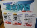 アキバお買い得情報(2013年6月21日~6月23日) ※22日更新