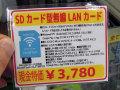 無線LAN機能を内蔵したmicroSD-SDカード変換アダプタSPECTEC「CLF-WF01」が登場!