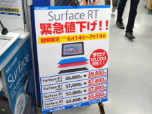 1ヶ月間限定で1万円引き! Windows RTタブレット「Surface RT」の値下げがスタート