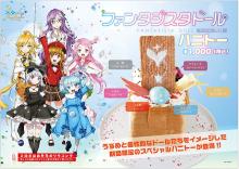 オリジナルTVアニメ「ファンタジスタドール」、カラオケ「パセラ」とコラボ! 6種類の味が楽しめる特製ハニトーなどを提供