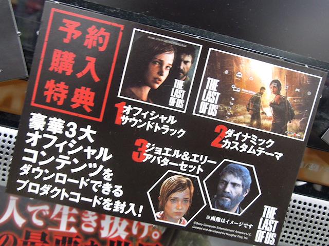 PS3「The Last of Us(ラスト・オブ・アス)」予約/先着購入特典は、豪華3大オフィシャルコンテンツDLコード