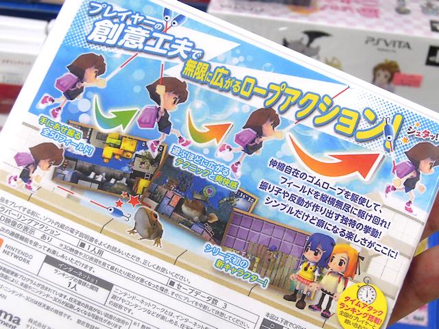 3DS「さよなら 海腹川背」