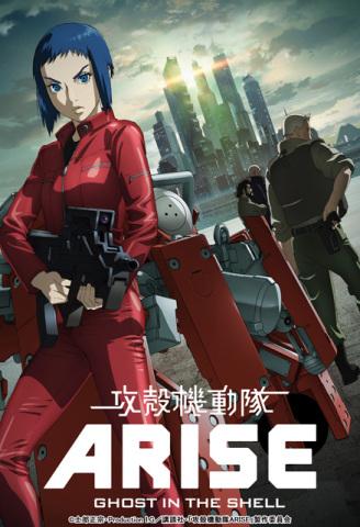 攻殻機動隊ARISE、第2章「border:2 Ghost Whispers」は11月30日に劇場上映開始!