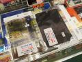 アキバお買い得情報(2013年6月27日~6月30日) 28日更新