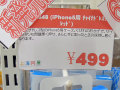 チャイナドレス型のiPhone 5用ケース「DNSB-18648」が上海問屋から!