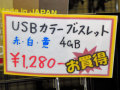 ブレスレット型のUSBメモリ「USBカラーブレスレット」が登場!