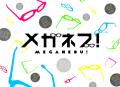 TVアニメ「メガネブ!」、10月スタート! メガネにイレ込む高校生たちの青春物語
