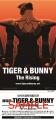 劇場版タイバニ「The Rising」、描き下ろし新ビジュアルのワイルドタイガーを公開! ペアチケットの同時発売も決定