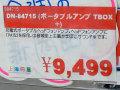 薄型/軽量のUSB DAC機能付きポータブルヘッドホンアンプ「DN-84716」が上海問屋から!
