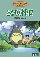 「となりのトトロ」、オリコン週間DVDランキングで通算600週目のランクインを達成! 宮崎駿監督アニメが歴代トップ5を独占
