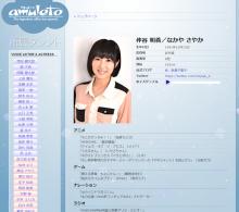 元AKB48・仲谷明香、声優事務所への所属が決定! 声優になるためにAKB48を卒業した21歳