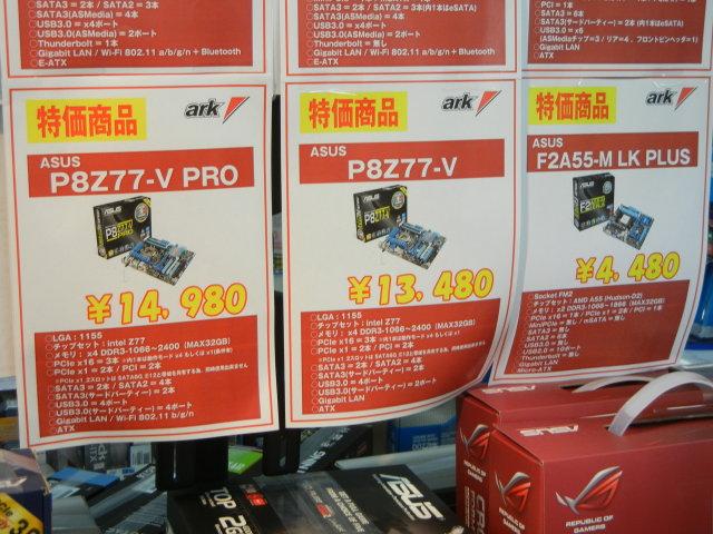 アキバお買い得情報(2013年7月4日~7月7日) 7月6日更新