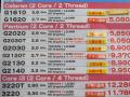 TDP35WのIvyBridgeが3モデル発売に! インテル「Core i3-3250T」「Pentium G2120T/G2030T」