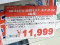 USB3.0/eSATA接続の4台用HDD/SSDスタンド「DN-84474」が上海問屋から!