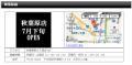 「油そば専門店 春日亭 秋葉原店」、裏通りで7月25日にオープン! 開店記念の無料サービスも実施